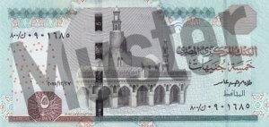 5 Ägyptische Pfund (Banknoten, Geldscheine) - Rückseite