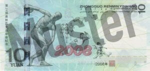 Hinten/Hinterseite Banknote/Geldschein chinesischer yuan 10