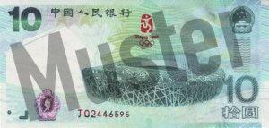 Vorne/Vorderseite Banknote/Geldschein chinesischer yuan 10