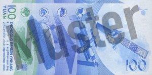 Hinten/Hinterseite Banknote/Geldschein chinesischer yuan 100