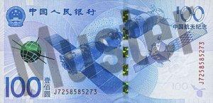 Vorne/Vorderseite Banknote/Geldschein chinesischer yuan 100