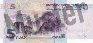 Hinten/Hinterseite Banknote/Geldschein chinesischer yuan 5