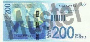 200 Schekel (Rückseite)