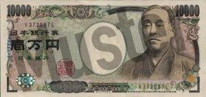 10000 Yen (Vorderseite)