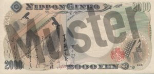 2000 Yen (Rückseite)