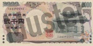 2000 Yen (Vorderseite)
