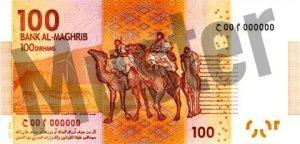 100 Marokkanische Dirham (Rückseite)