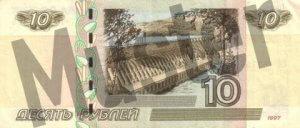 Russland Hinten/Hinterseite Banknote/Geldschein Rubel 10