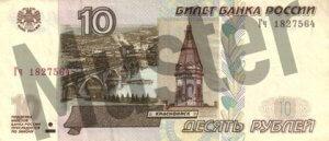 Russland Vorne/Vorderseite Geldschein/Banknote Rubel 10