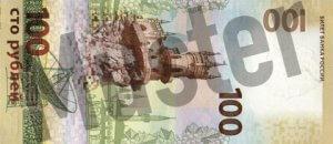 Russland Hinten/Hinterseite Banknote/Geldschein Rubel 100