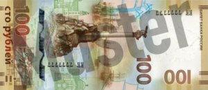 Russland Vorne/Vorderseite Geldschein/Banknote Rubel 100