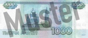 Russland Hinten/Hinterseite Banknote/Geldschein Rubel 1000