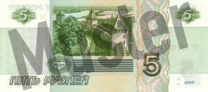 Russland Hinten/Hinterseite Banknote/Geldschein Rubel 5
