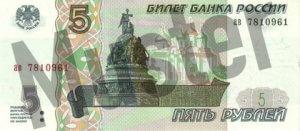 Russland Vorne/Vorderseite Geldschein/Banknote Rubel 5