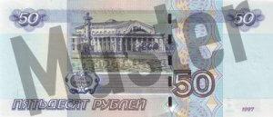 Russland Hinten/Hinterseite Banknote/Geldschein Rubel 50