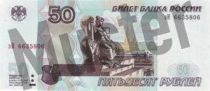 Russland Vorne/Vorderseite Geldschein/Banknote Rubel 50