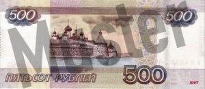 Russland Hinten/Hinterseite Banknote/Geldschein Rubel 500