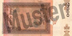 2000 Sri Lanka Rupie (Rückseite)