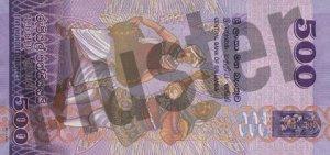 500 Sri Lanka Rupie (Rückseite)