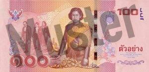 Thailändische Baht - Banknote / Geldschein 100 THB (Rückseite)