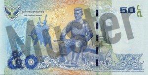 Thailändische Baht - Banknote / Geldschein 50 THB (Rückseite)