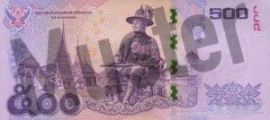 Thailändische Baht - Banknote / Geldschein 500 THB (Rückseite)